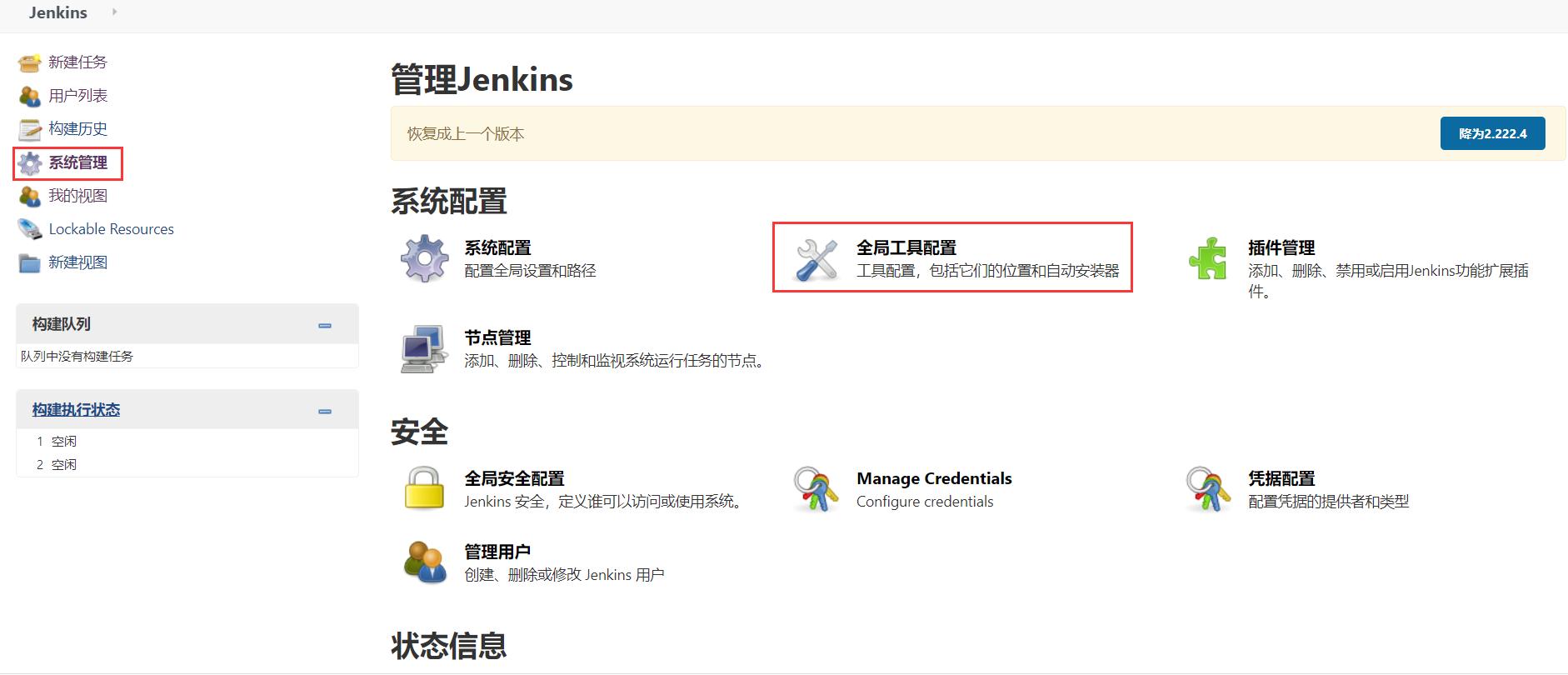 使用Jenkins自动化部署SpringBoot项目