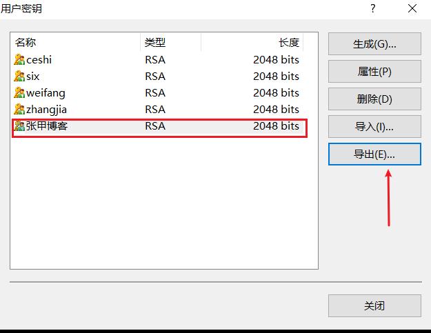 如何将服务器SSH验证方式修改为数字证书登录