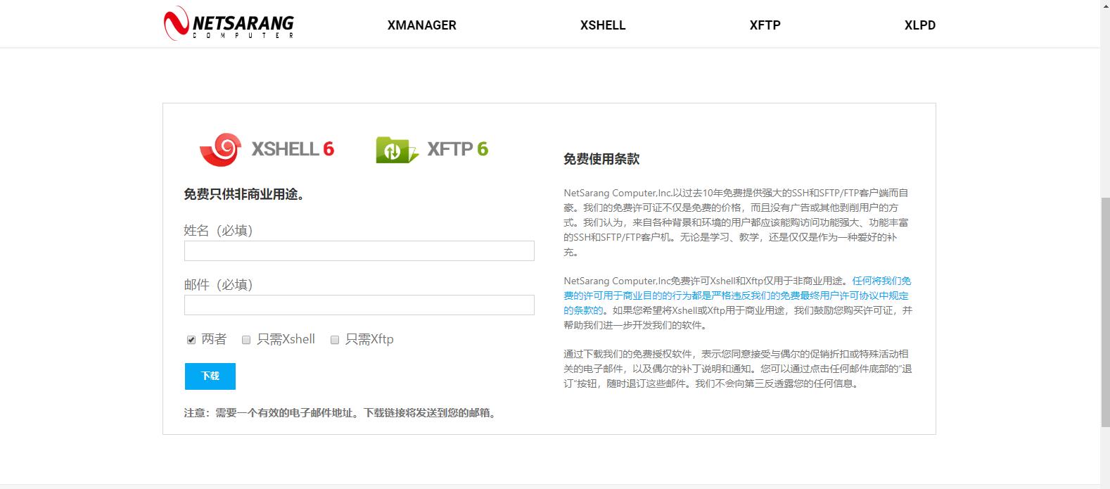 关于Xshell和Xftp过期的解决办法