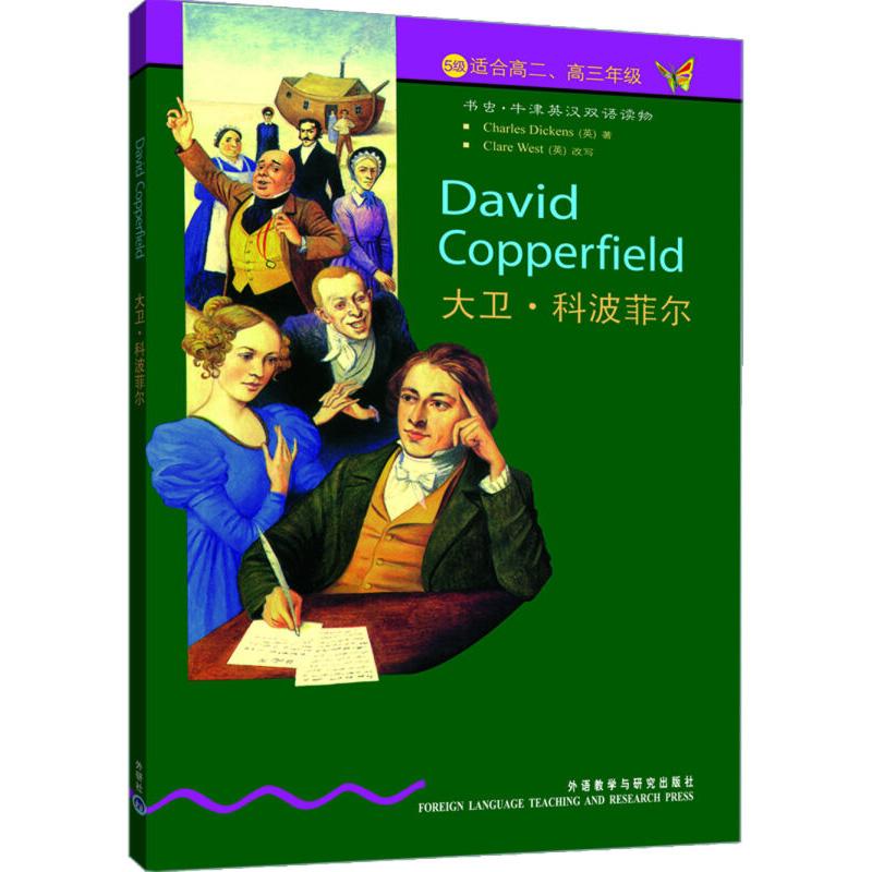 《大卫·科波菲尔》