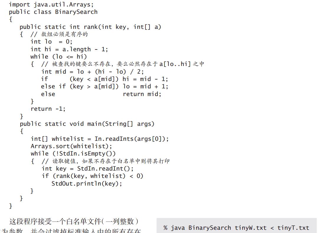 关于算法4中largeW.txt < largeT.txt 的重定向问题