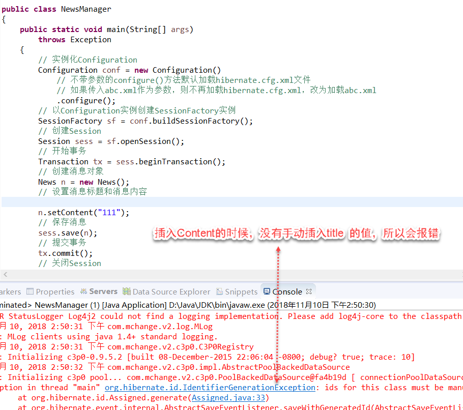 org.hibernate.id.IdentifierGenerationException的触发原因和解决方法