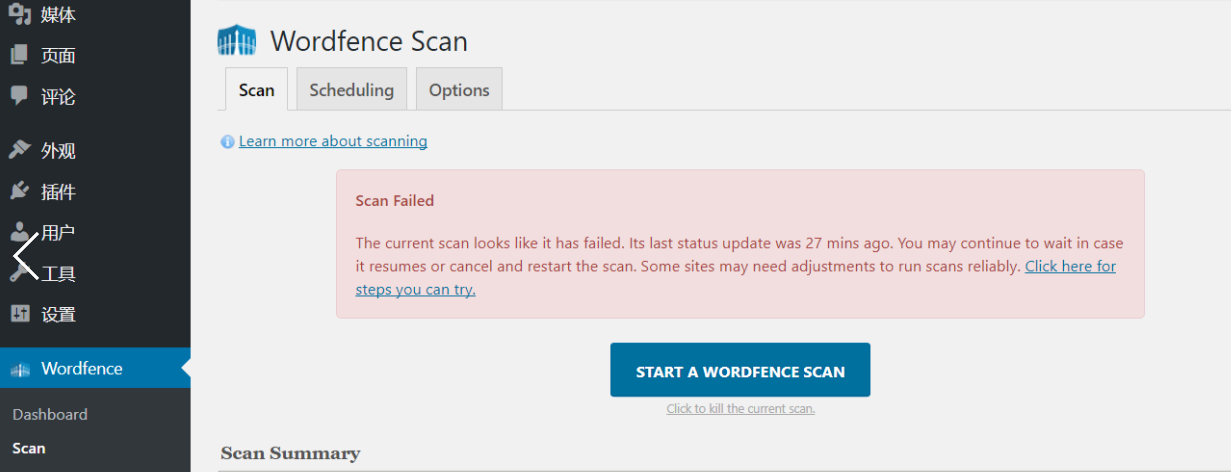 Wordfence Security提示:Scan Failed  The current scan looks like it has failed……