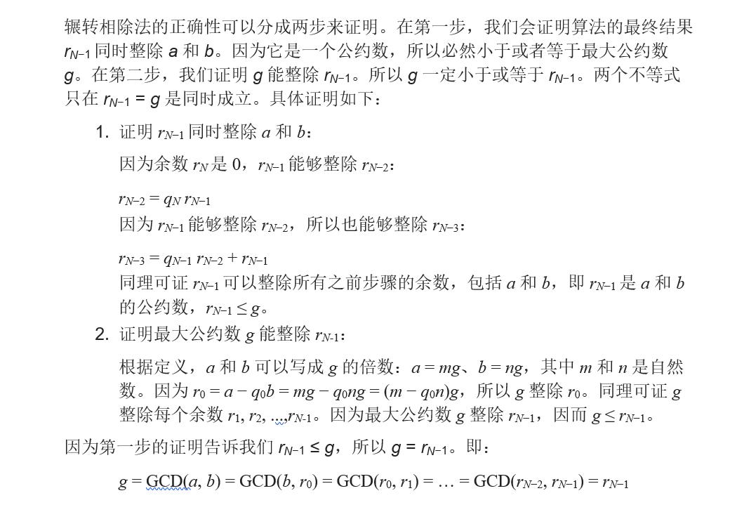 《算法第四版》课后练习题1.1.21-1.1.25答案